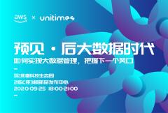 预见 · 后大数据时代 —— AWS x Unitimes 深圳 meetup