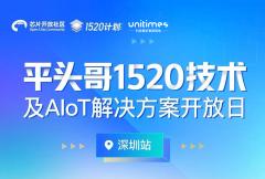 阿里巴巴平头哥|AIOT解决方案研讨会·深圳