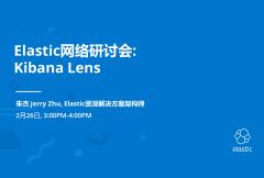Elastic网络研讨会-Kibana Lens