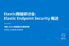 Elastic网络研讨会- Elastic Endpoint Security 概述网络