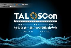好未来第一届PHP开源技术大会