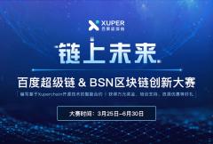 百度超级链&BSN区块链开发者大赛