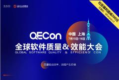 QECon全球軟件質量&效能大會