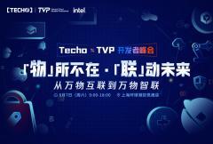 Techo TVP开发者峰会——「物」所不在,「联」动未来