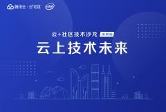 「云上技术未来」深圳站——云+社区技术沙龙 [第32期]