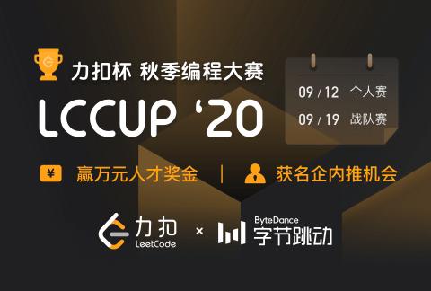 LCCUP 力扣杯 2020 秋季编程大赛