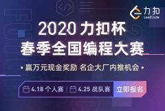力扣杯 2020 春季全國編程大賽