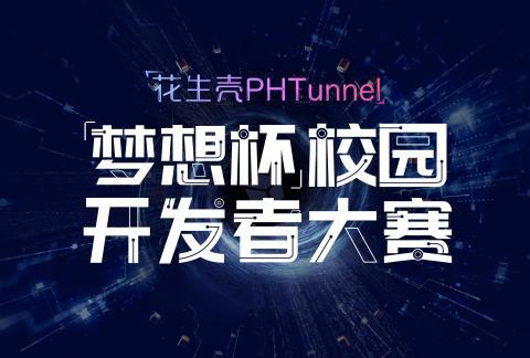 """花生殼PHTunnel """"夢想杯""""開發者大賽"""