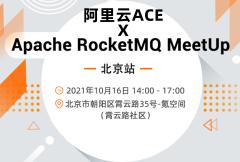 阿里云ACE × Apache RocketMQ MeetUp 北京站