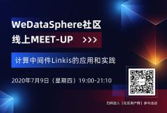 WeDataSphere社区线上MEET-UP