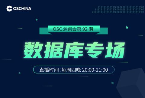 【直播】OSC源创会第92期报名开始