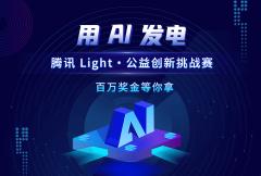 2020 腾讯 Light·公益创新挑战赛