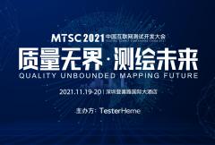 中国互联网测试开发大会 深圳站