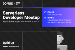 阿里云 Serverless Developer Meetup | 上海