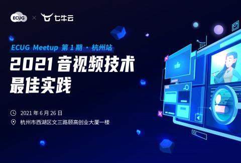 ECUG Meetup 第 1 期丨2021 音视频技术最佳实践·杭州站