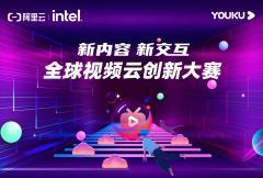 """(线上)""""新内容 新交互"""" 全球视频云创新挑战赛"""