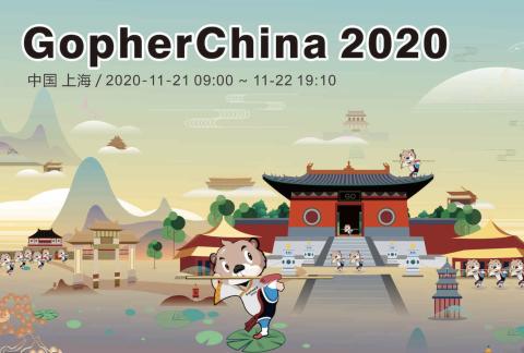 Gopher China 2020
