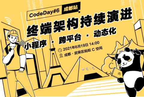 Codeday#6 成都站:终端架构持续演进