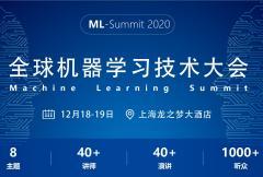 2020全球机器学习技术大会12月18-19日在沪隆重召开!