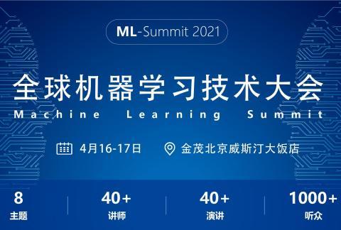 2021全球机器学习技术大会4月16-17日在北京隆重召开!