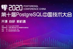 2020第十届PostgreSQL中国技术大会开启报名通道