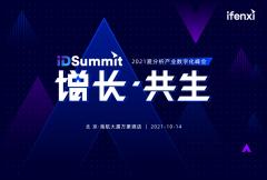 IDSummit 2021爱分析·产业数字化峰会(10月14日)