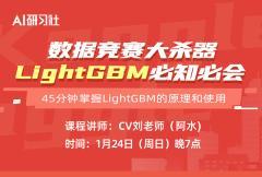 数据竞赛大杀器:LightGBM必知必会