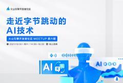 走近字节跳动的 AI 技术--火山引擎开发者社区 Meetup 第六期