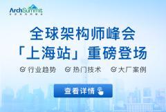 全球架构师峰会上海站
