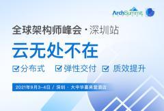 ArchSummit全球架构师峰会(深圳站)2021