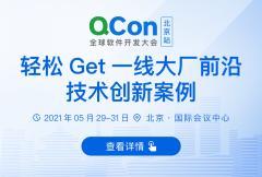 QCon全球软件开发大会北京站