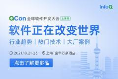QCon全球软件开发大会(上海站)
