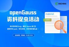 openGauss资料捉虫活动来袭,你准备好了吗?