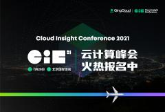 Cloud Insight Conference 2021 云计算峰会