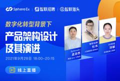 SphereEx 技术开放日|数字化转型背景下 产品架构设计及其演进
