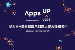 Apps UP 2021 华为HMS全球应用创新大赛