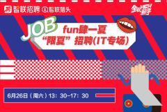 智联猎头——Fun肆一夏·IT专场招聘会