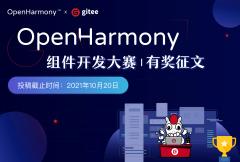 【有奖征文】OpenHarmony征文大赛