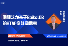 同程艺龙基于BaikalDB的HTAP实践和思考