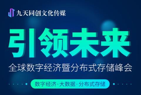 引领未来   全球数字经济暨分布式存储峰会