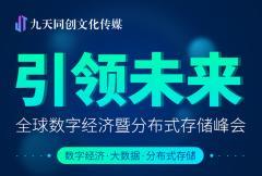 引领未来 | 全球数字经济暨分布式存储峰会