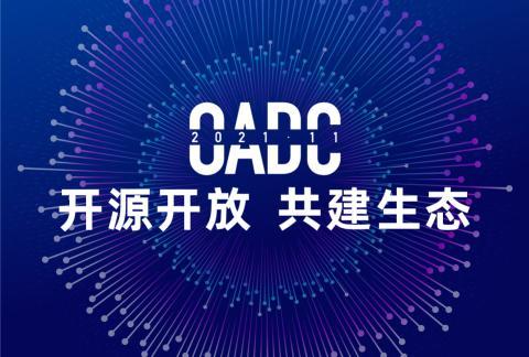 2021年首届开放原子全球开发者峰会(OADC)——议题征集