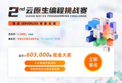 瓜分60万现金大奖,2021第二届云原生编程挑战赛等你来报名!