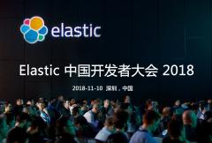 Elastic 中国开发者大会 2018 [年度开源大会]