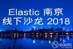 Elastic 南京Meetup 2018