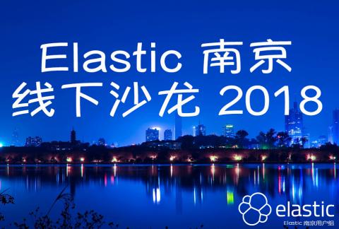 Elastic 南京 Meetup
