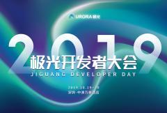 2019极光开发者大会
