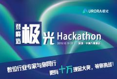 """2019极光Hackathon 登峰造""""极"""""""
