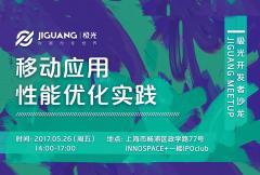 极光开发者沙龙JIGUANG MEETUP——移动应用性能优化实践