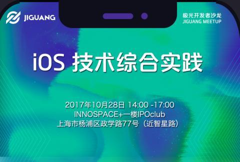 极光开发者沙龙 JIGUANG MEETUP——iOS 技术综合实践